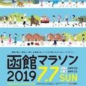 七夕&函館マラソン
