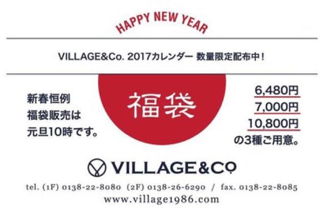 2016福袋.jpg