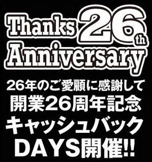 26周年~1.JPG
