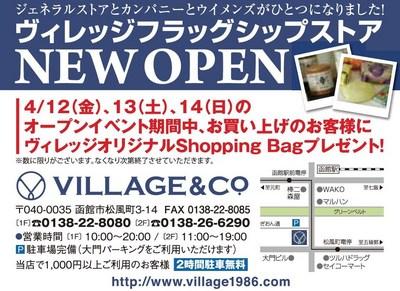 2013.village_DM住所.jpg