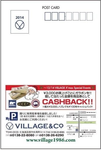2014.12_ヴィレッジ_DM (2) - コピー.jpg