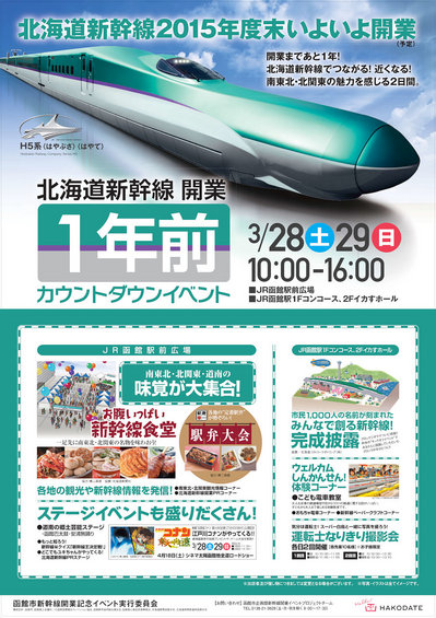 shinkansen1nenmae_01.jpg