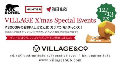 201512_village_DM.jpg