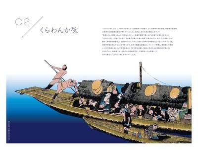 shiroao_board_matsuyama-005.jpg