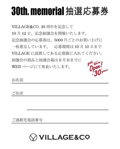DMPOP30th抽選券.jpg