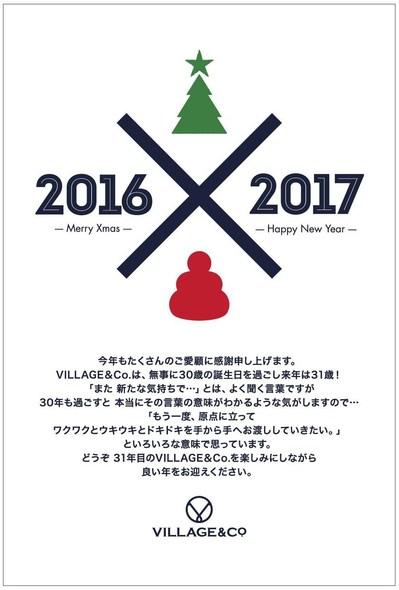 2016クリスマスDM.jpg