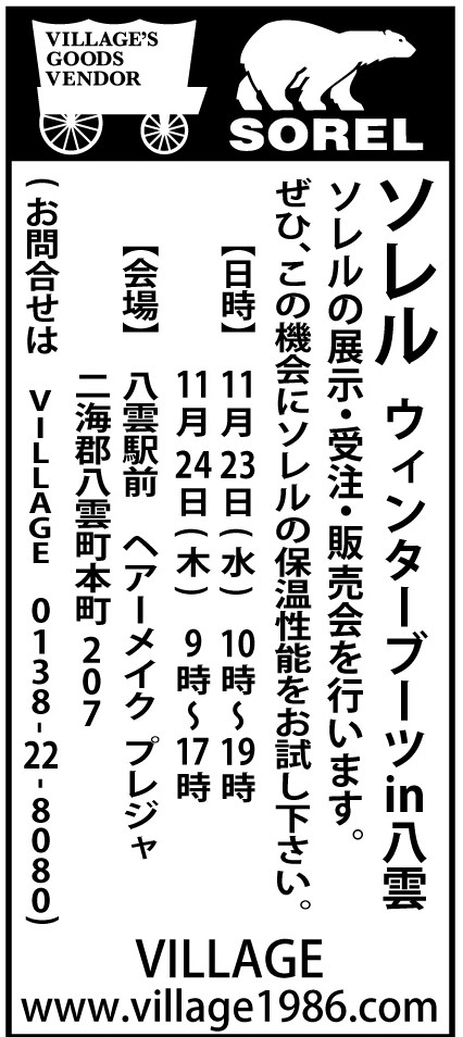 AD_道新朝刊広告111122_03.jpg